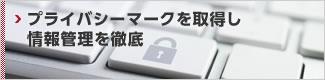 プライバシーマークを取得し、情報管理を徹底