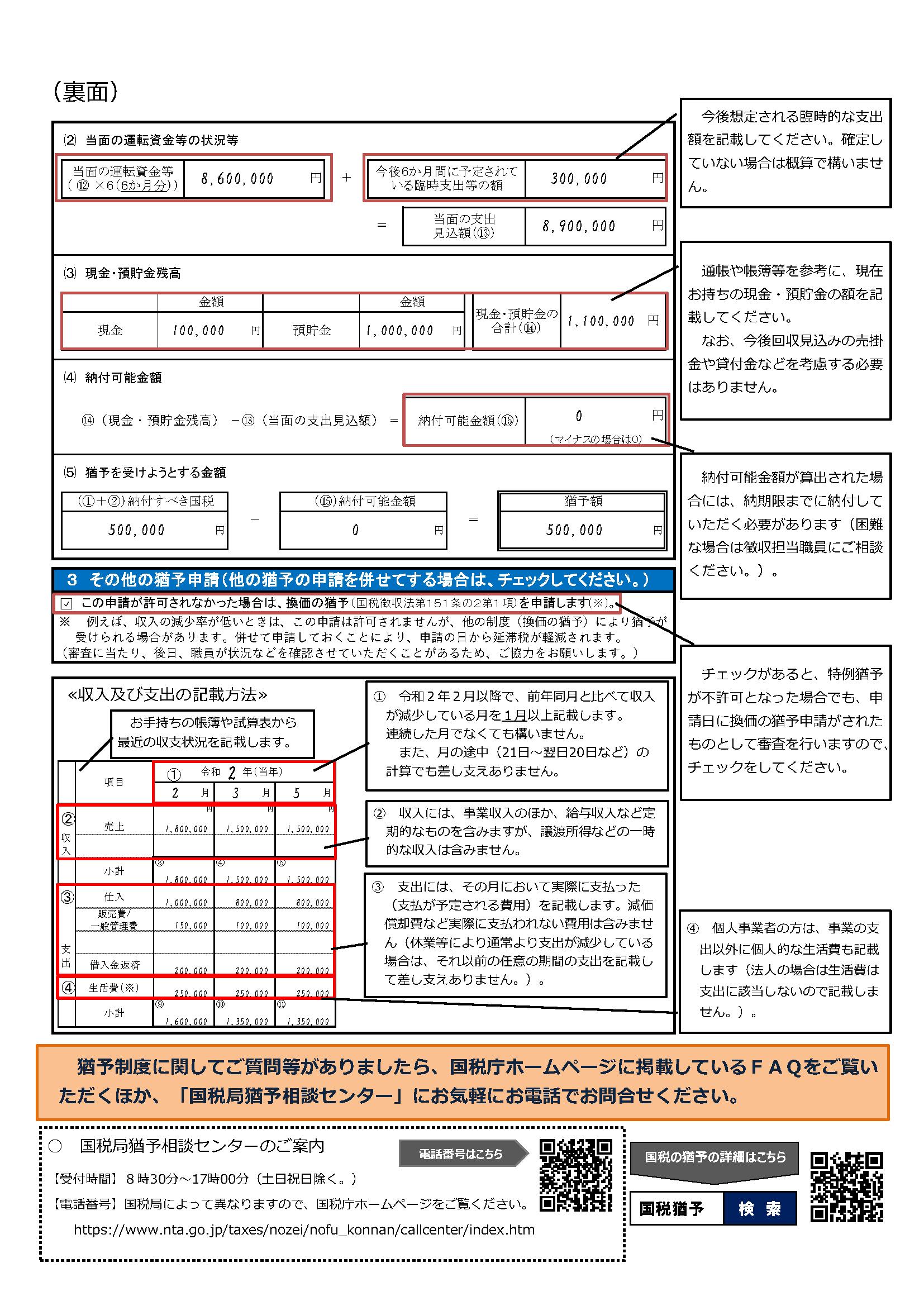 無担保・無利子(無延滞税)になる納税猶予(コロナ特例)について ...
